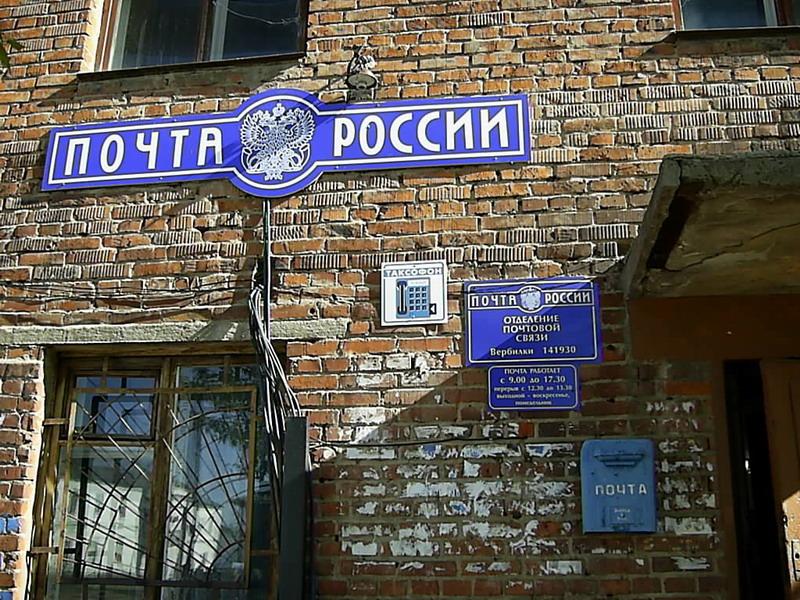 Ремонт семи отделений «Почты России» в Талдоме завершат до осени