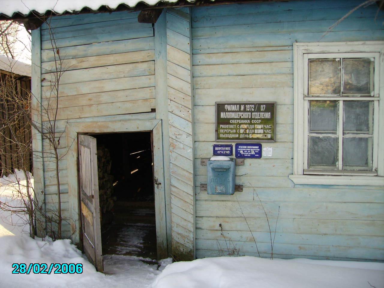 Смотреть фото станции гряды новгородской обл