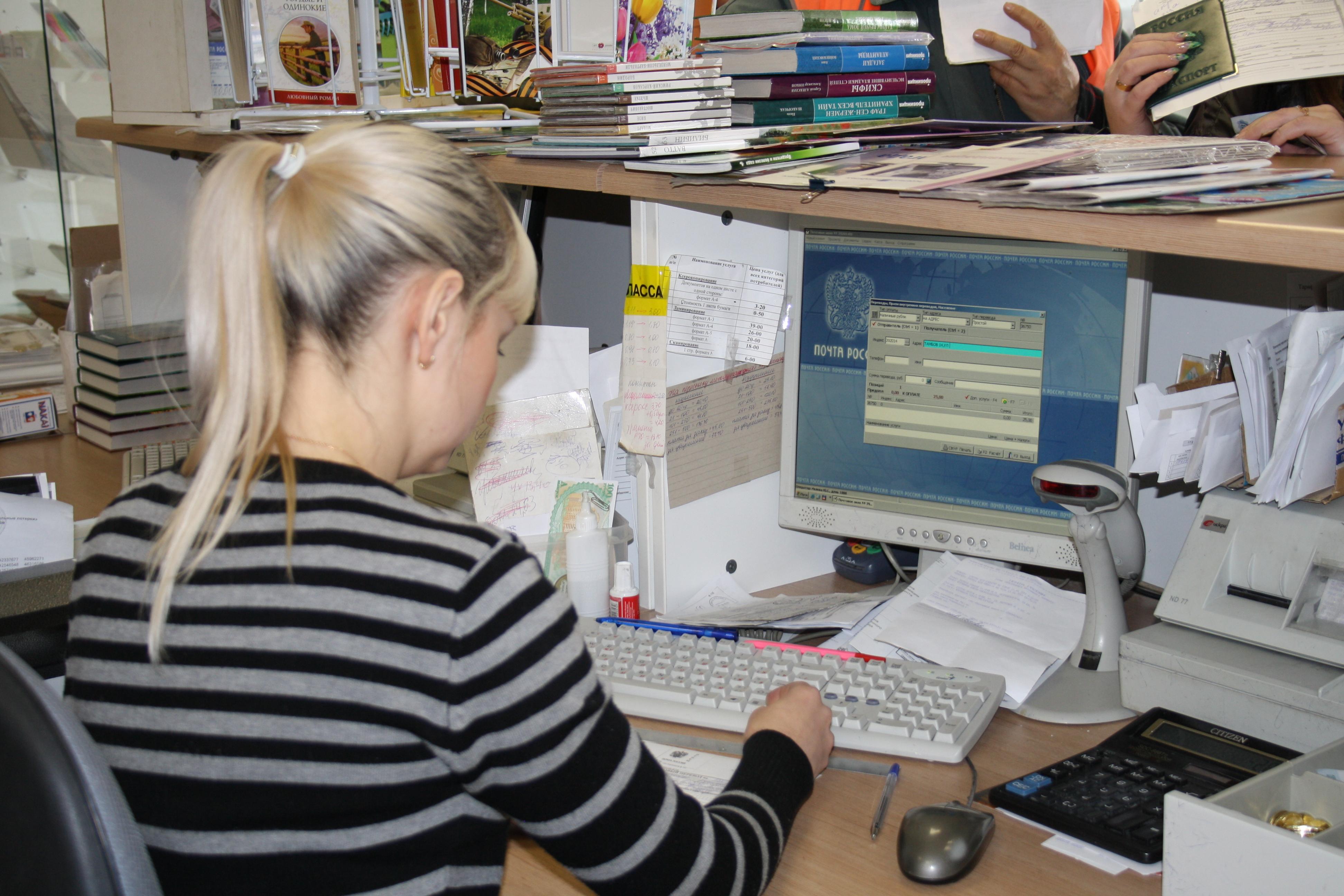 Рабочее место оператора почтовой связи схема
