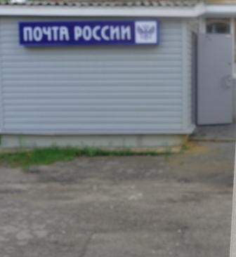 индекс г почты г мичуринск
