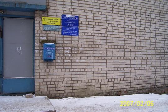 ребенка почтовое отделение 394019 воронеж адрес случае появления