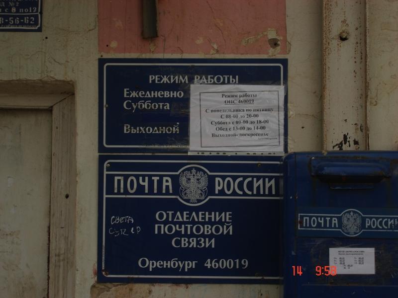 оренбурге почта график работы в