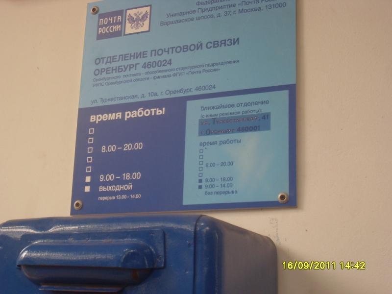 работы график в почта оренбурге