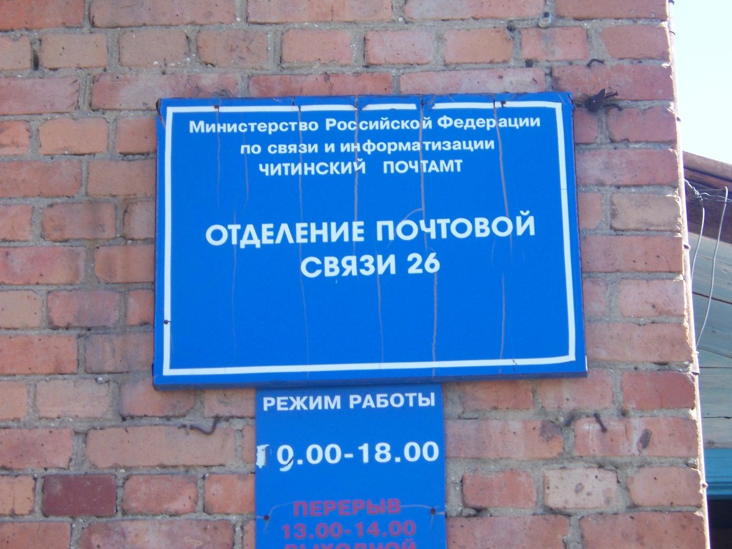 такие неоправданные постовые индексы забайкальского края особенность любого